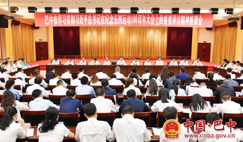 巴中市学习贯彻习近平总书记在纪念五四运动100周年大会上的重要讲话精神座谈会召开